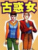 古惑女 第1卷