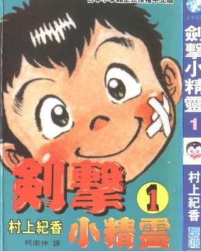 剑击小精灵 第6卷