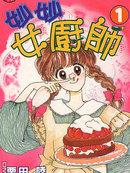 妙妙女厨师漫画