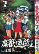 魔兽游戏王 第8卷