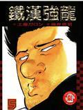 铁汉强龙 第8卷