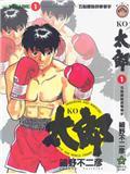 KO太郎 第21卷
