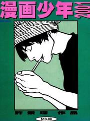 漫画少年2001