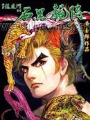 石黑龙传漫画48