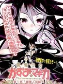 魔法少女和美☆Magica 无辜的恶意漫画