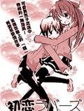 初恋Lovers漫画