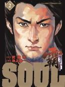 SOUL霸-第2章漫画