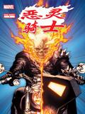 恶灵骑士复仇摩托漫画
