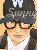 Sunny 第1卷