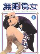 无限食女 第1卷