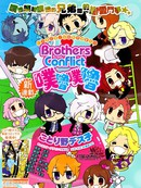 Brothers Conflict漫画