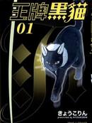王牌黑猫 第1卷