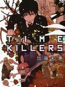 TIME KILLERS加藤和恵短篇集漫画