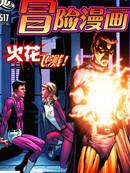 超人冒险故事 第509话