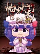 帕秋莉 IS DEAD漫画