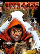 钢铁侠:铁甲恶魔漫画