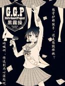 G.G.P漫画