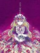 名为八云紫的妖怪 第1话