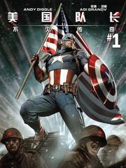 美国队长:不灭传奇