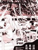 沼泽、黑暗、夜间森林漫画