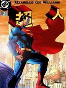 超人:明日之战 第210话
