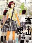 富士山同学正值思春期 第35话