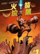 火箭浣熊ALL-NEW Marvel Now漫画