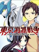 东京消灭战争漫画