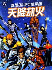 泰坦-超级英雄军团:天降劫火