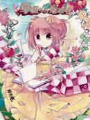 花缀恋绘卷漫画