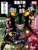 神奇蜘蛛侠:黑暗王朝漫画