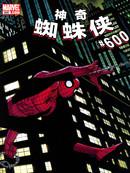 神奇蜘蛛侠v1 第683话