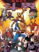 秘密战争:斗界漫画