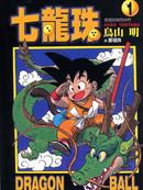七龙珠 第31卷