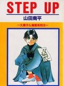STEP UP 第1卷