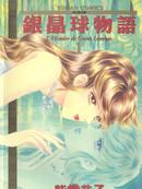 银晶球物语 第3卷