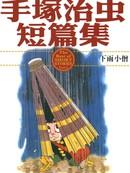 手冢治虫短篇集 第2卷