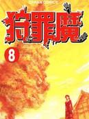狩罪魔 第8卷