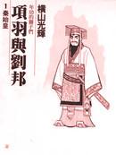 项羽与刘邦漫画