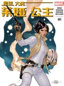 星球大战:莱娅公主漫画
