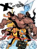 少年X战警漫画