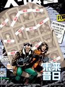 X战警:未来昔日漫画