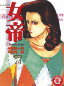女帝Super Queen 第24卷