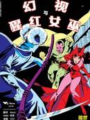 幻视与猩红女巫(1982)漫画