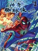 神奇蜘蛛侠V4 第16话