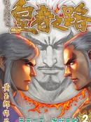 新著龙虎门外传之《皇者之路》漫画
