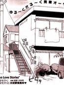 饭田小姐的负荷漫画