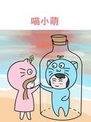 喵小萌 第216回