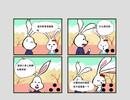 养兔子漫画