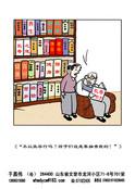长寿秘方漫画